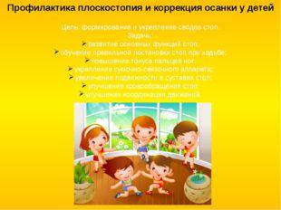 Профилактика плоскостопия и коррекция осанки у детей Цель: формирование и укр