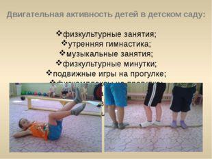 Двигательная активность детей в детском саду: физкультурные занятия; утренняя