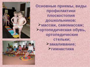 Основные приемы, виды профилактики плоскостопия дошкольников: массаж, самомас