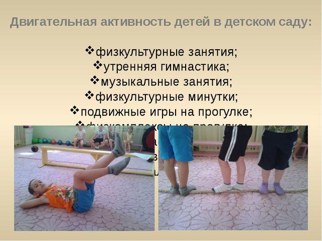 Двигательная активность детей в детском саду: физкультурные занятия; утренняя...
