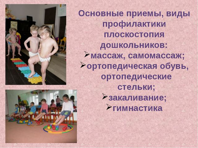 Основные приемы, виды профилактики плоскостопия дошкольников: массаж, самомас...