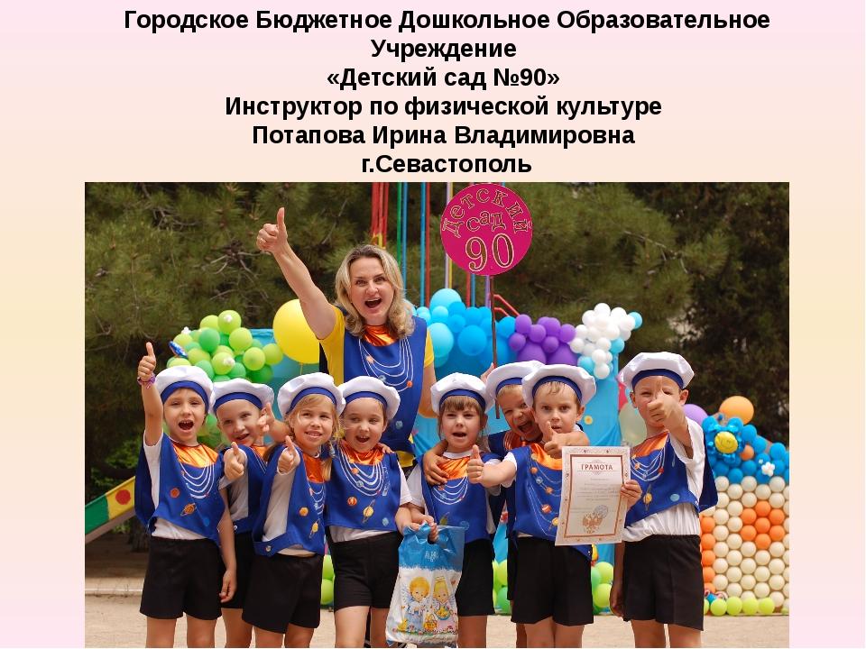 Городское Бюджетное Дошкольное Образовательное Учреждение «Детский сад №90» И...
