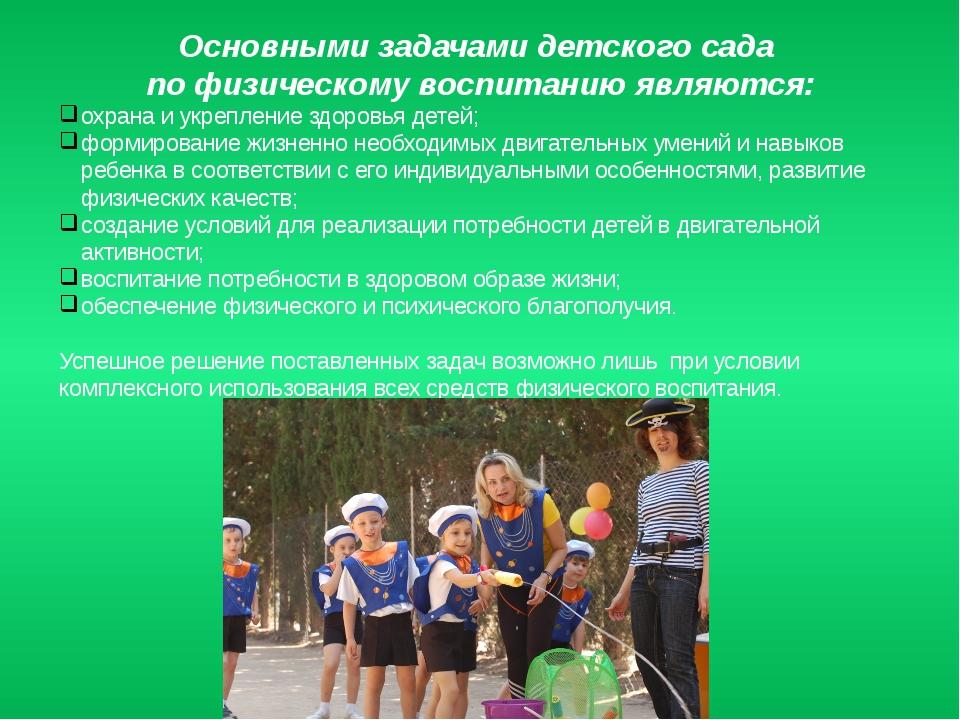 Основными задачами детского сада по физическому воспитанию являются: охрана и...