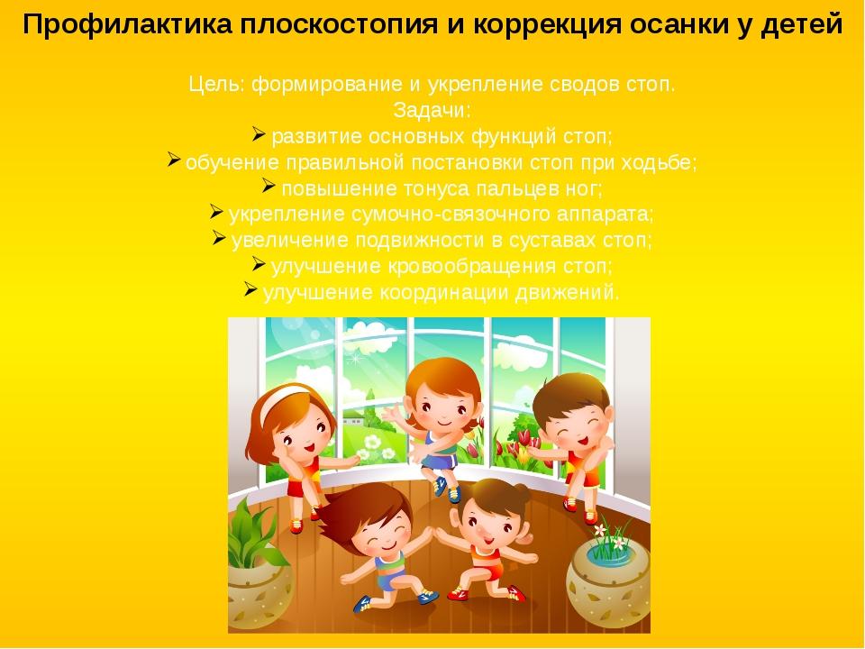 Профилактика плоскостопия и коррекция осанки у детей Цель: формирование и укр...