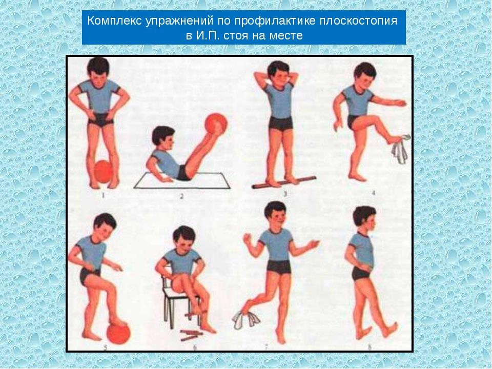 Комплекс упражнений по профилактике плоскостопия в И.П. стоя на месте