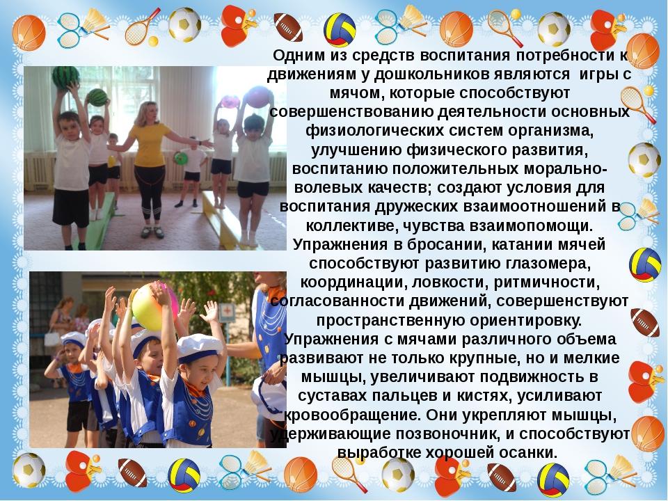 Одним из средств воспитания потребности к движениям у дошкольников являются и...