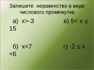 Запишите неравенство в виде числового промежутка а) x>-3 в) 5< x ≤ 15 б) x