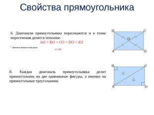 Свойства прямоугольника 8. Каждая диагональ прямоугольника делит прямоугольни