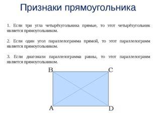 Признаки прямоугольника 1. Если три угла четырёхугольника прямые, то этот чет