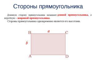Длинную сторону прямоугольника называютдлиной прямоугольника, а короткую -ш