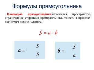 Площадью прямоугольниканазывается пространство ограниченное сторонами прямоу