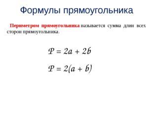 Периметром прямоугольниканазывается сумма длин всех сторон прямоугольника. Ф