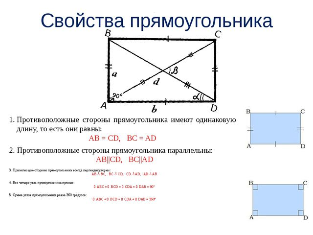 Свойства прямоугольника Противоположные стороны прямоугольника имеют одинаков...