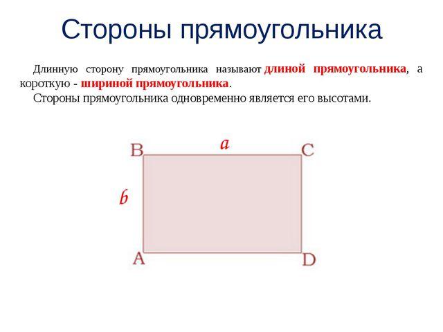 Длинную сторону прямоугольника называютдлиной прямоугольника, а короткую -ш...