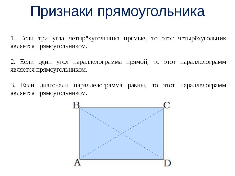 Признаки прямоугольника 1. Если три угла четырёхугольника прямые, то этот чет...