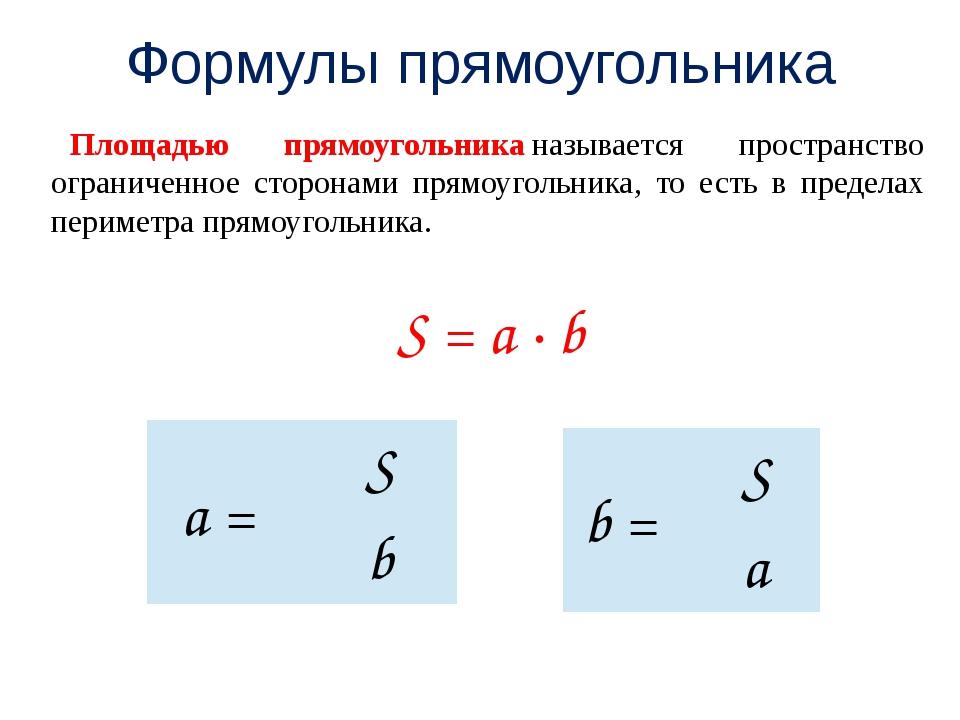 Площадью прямоугольниканазывается пространство ограниченное сторонами прямоу...