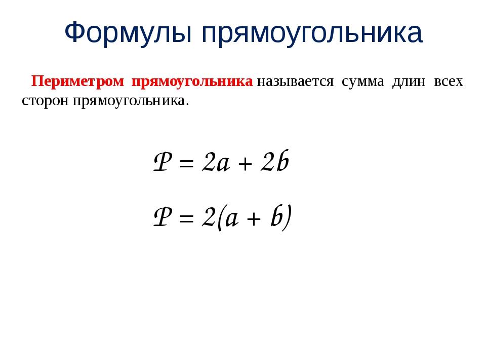 Периметром прямоугольниканазывается сумма длин всех сторон прямоугольника. Ф...