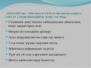 1956 КОКП-ның 1956 жылғы 14-25 ақпан аралығындағы өткен XX Съезде мынандай м