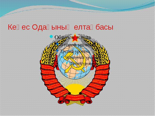 Кеңес Одағының елтаңбасы