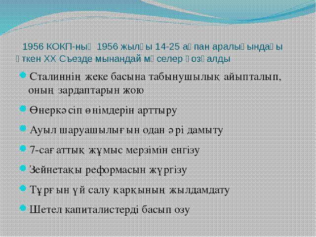 1956 КОКП-ның 1956 жылғы 14-25 ақпан аралығындағы өткен XX Съезде мынандай м...