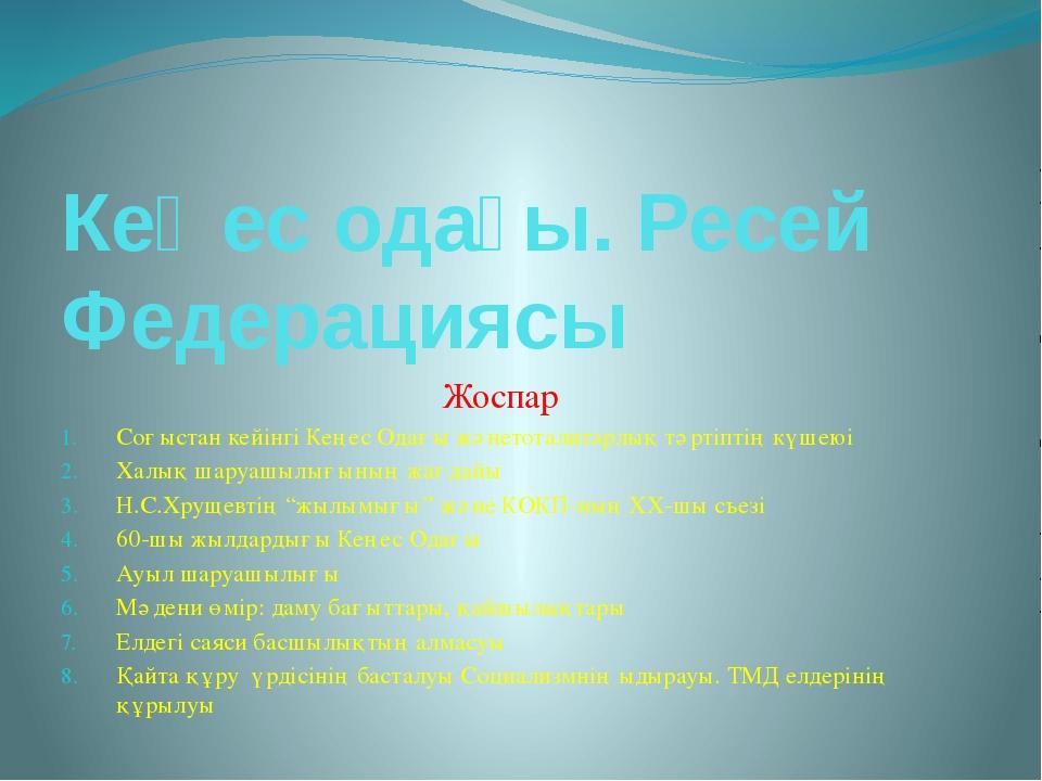 Кеңес одағы. Ресей Федерациясы Жоспар Соғыстан кейінгі Кеңес Одағы жәнетотали...