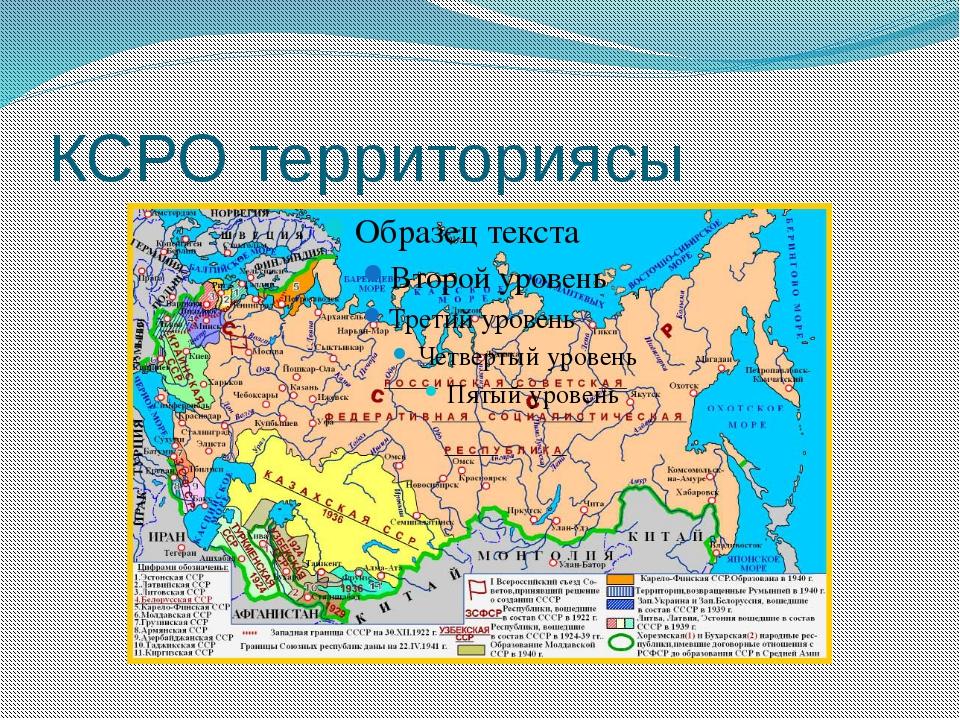 КСРО территориясы