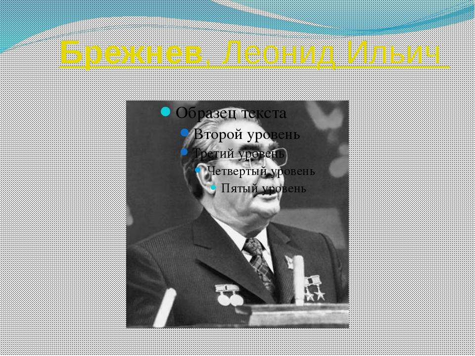 Брежнев, Леонид Ильич