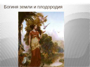 Богиня земли и плодородия