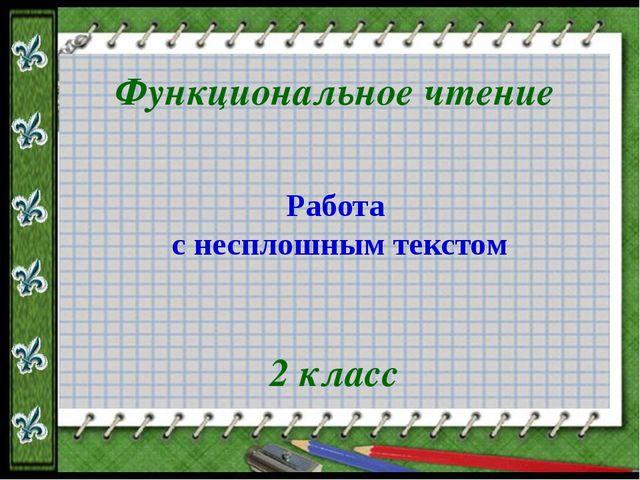 Работа с несплошным текстом Функциональное чтение 2 класс