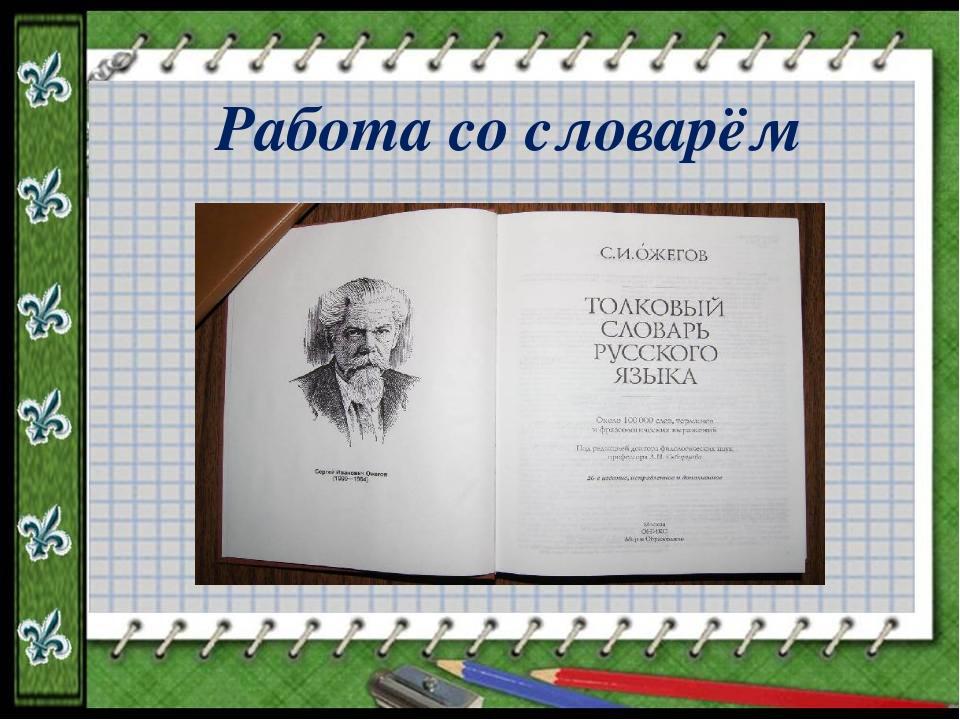 Работа со словарём