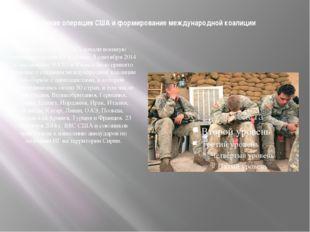 Военная операция США и формирование международной коалиции 8 августа 2014 г.