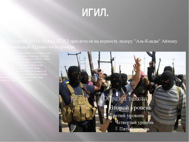 ИГИЛ. и регулярных столкновений между иракской и сирийской группировками аз-З...