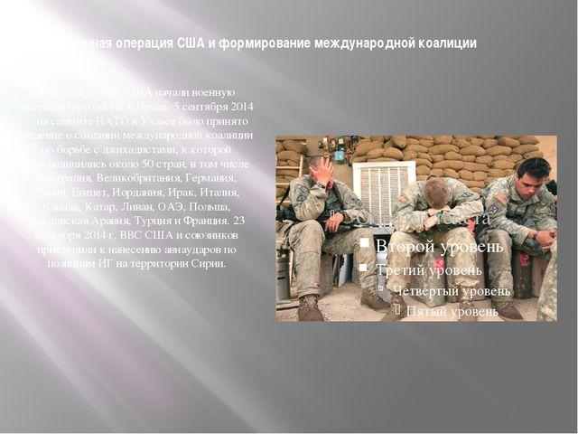 Военная операция США и формирование международной коалиции 8 августа 2014 г....