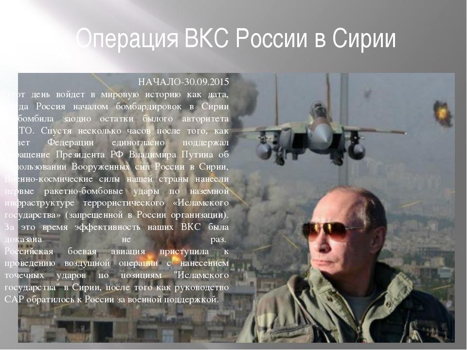 Операция ВКС России в Сирии НАЧАЛО-30.09.2015 Этот день войдет в мировую исто...