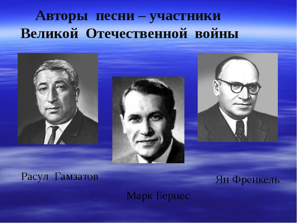 Авторы песни – участники Великой Отечественной войны Расул Гамзатов Марк Бе...