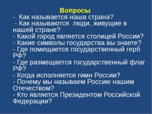 Вопросы - Как называется наша страна? - Как называются люди, живущие в нашей