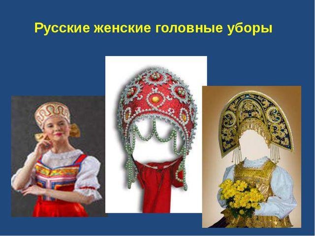 Русские женские головные уборы