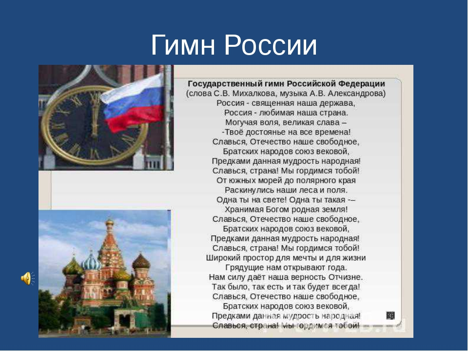 Презентация мы россияне 1 класс