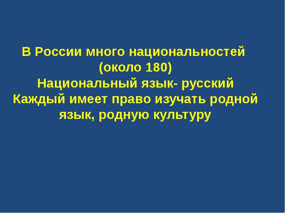 В России много национальностей (около 180) Национальный язык- русский Каждый...