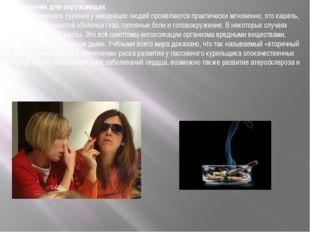 Вред курения для окружающих Влияние пассивного курения у некурящих людей проя