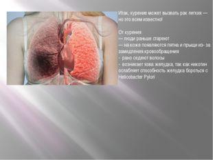 Итак, курение может вызвать рак легких — но это всем известно! От курения —