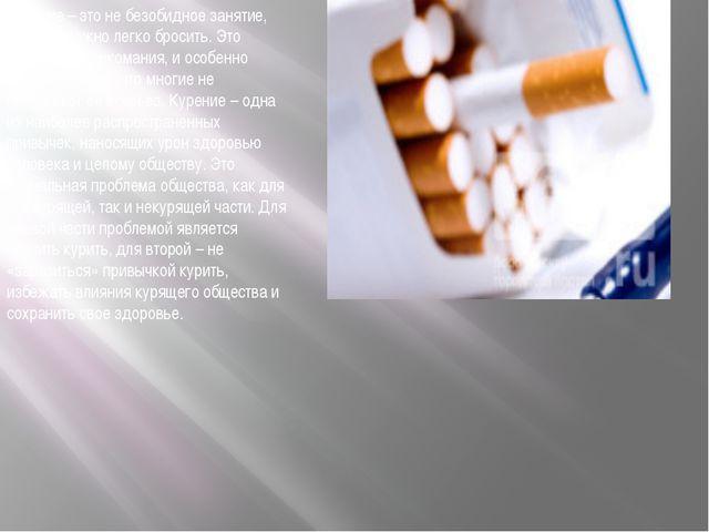 Курение – это не безобидное занятие, которое можно легко бросить. Это настоящ...