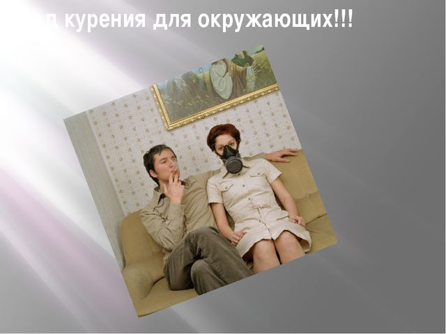 Вред курения для окружающих!!!