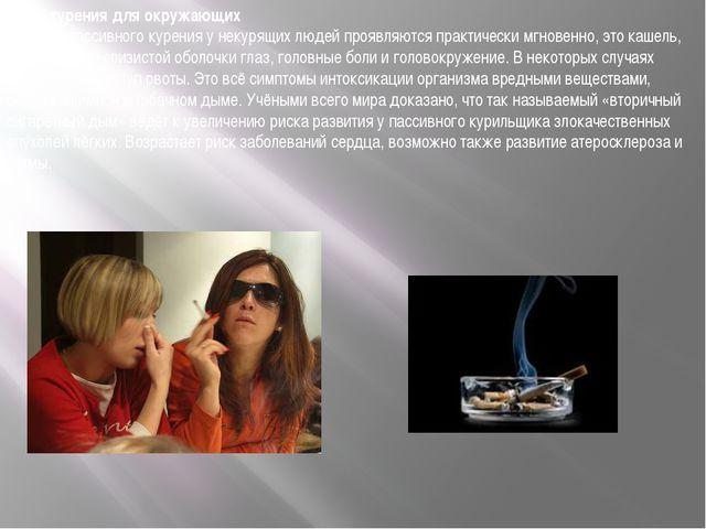 Вред курения для окружающих Влияние пассивного курения у некурящих людей проя...