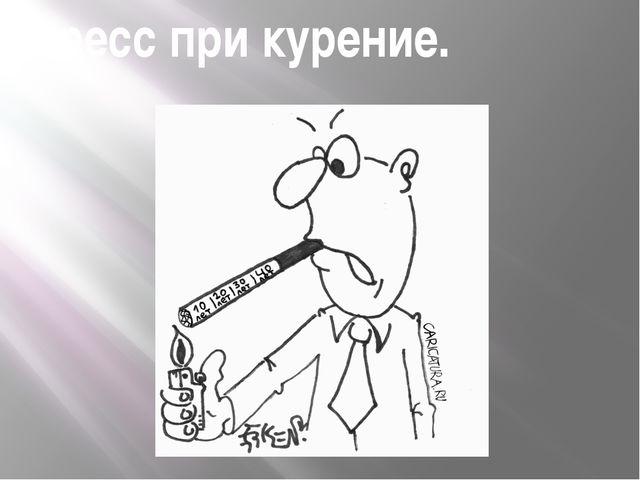Стресс при курение.