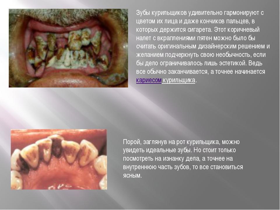 Зубы курильщиков удивительно гармонируют с цветом их лица и даже кончиков пал...