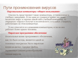 Пути проникновения вирусов Персональные компьютеры «общего пользования» Опасн