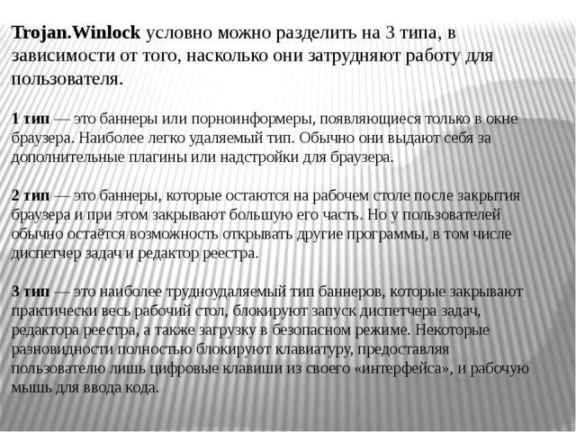 Trojan.Winlock условно можно разделить на 3 типа, в зависимости от того, наск...