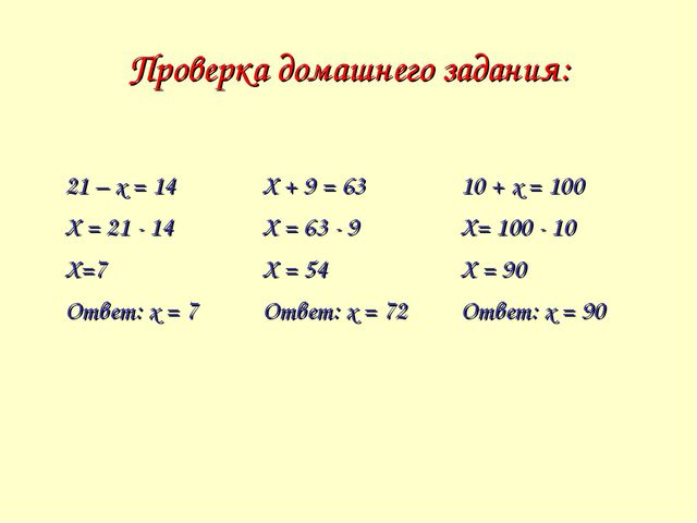 Проверка домашнего задания: 21 – х = 14 Х = 21 - 14 Х=7 Ответ: х = 7Х + 9 =...