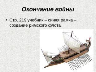 Окончание войны Стр. 219 учебник – синяя рамка – создание римского флота